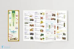 tokorozawabrand_pamphlet