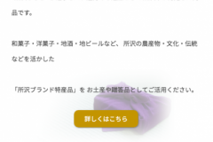 tokorozawabrand_pc_top