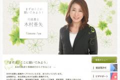 works_kimuragyosei