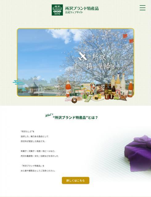 tokorozawa-brand.jp_